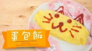 蛋包飯 Omurice Japanese omelet rice
