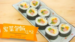 紫菜包飯 김밤 Kimbap/Gimbap (Korean rice roll)