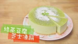 綠茶豆腐芝士凍餅 green tea cheese cake
