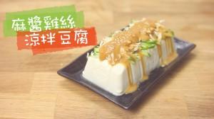 麻醬雞絲涼拌豆腐
