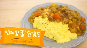 咖哩蛋包飯 Curry Omurice Japanese omelet rice