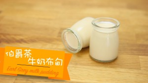 伯爵茶牛奶布甸 Earl Grey milk pudding