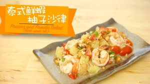 泰式鮮蝦柚子沙律(Yam som oh) Prawns and Pomelo Salad