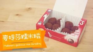 麥提莎糯米糍 Maltesers glutinous rice dumpling