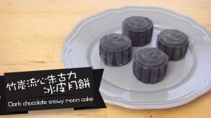 竹炭流心朱古力冰皮月餅 dark chocolate snowy mooncake