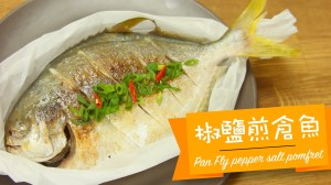 椒鹽煎倉魚 Pan-Fried pepper salt pomfret