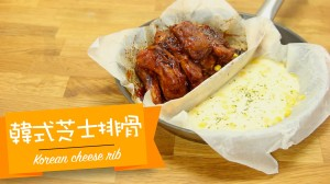 韓式芝士排骨 Korean cheese rib 치즈등갈비