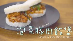 泡菜豚肉飯堡 kimchi & pork Rice burger