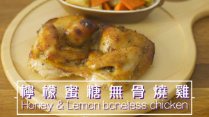 檸檬蜜糖無骨燒雞 Honey & Lemon boneless chicken