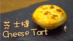 芝士撻 Cheese tart