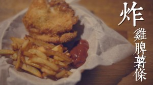 炸雞脾薯條 Deep Fried Chicken leg & Fries