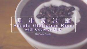 椰汁紫米露 black glutinous rice with coconut milk