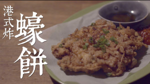 港式炸蠔餅 Deep fried oyster cake
