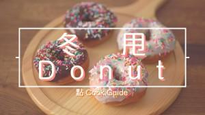 冬甩 donut/doughnut