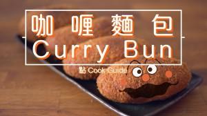 溫泉蛋咖喱包 Curry Bun