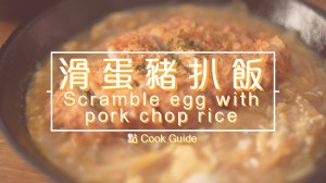滑蛋豬扒飯 Scramble egg with pork chop rice