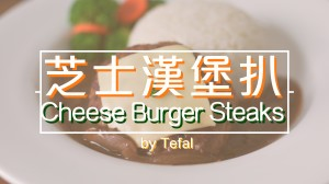 芝士漢堡扒 cheese burger steaks