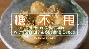 糖不甩 Glutinous Rice Balls with Peanuts & Sesame Seeds