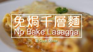 免焗千層麵 No bake Lasagna/Lasagne