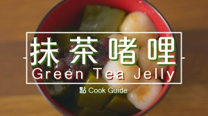抺茶啫哩 Green Tea Jelly