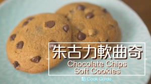 朱古力軟曲奇 Chocolate Chips Soft Cookies
