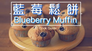 藍莓鬆餅 Blueberry Muffin