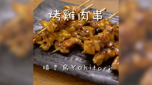 烤雞肉串 燒汁雞串 焼き鳥Yakitori