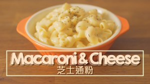 芝士通粉 Macaroni & Cheese