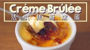 法式焦糖燉蛋 Crème Brûlée