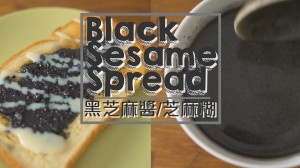 黑芝麻醬/簡易版芝麻糊 Sesame Sweet Soup/ Black Sesame Paste