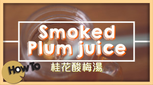 桂花酸梅湯 Smoked Plum juice