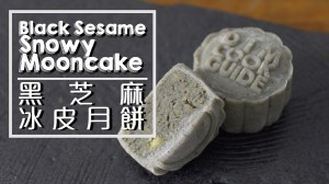 黑芝麻冰皮月餅 Black Sesame Snowy Mooncake