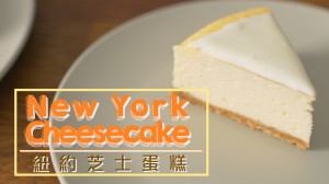 紐約芝士蛋糕 New York Cheesecake