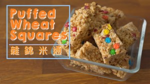 雜錦米通 Puffed Wheat Squares