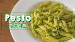 意式青醬意粉 Pesto