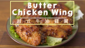 越式牛油雞翼 Butter Chicken Wing