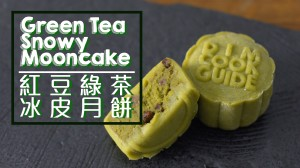 紅豆綠茶冰皮月餅 Green Tea Snowy Mooncake