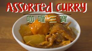 咖喱豬皮魚蛋蘿蔔魷魚 Assorted Curry Fish Ball
