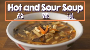 酸辣湯 Hot and Sour Soup