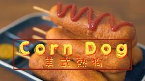 炸熱狗 美式熱狗  Corn Dog