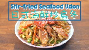 日式海鮮炒烏冬 Stir-fried Seafood Udon