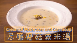 忌廉磨菇粟米湯 Cream of Mushroom and Corn Soup