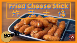 炸芝士條 Fried Cheese Stick