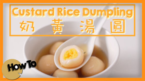 奶黃湯圓 Custard Tangyuan Custard Rice Dumpling