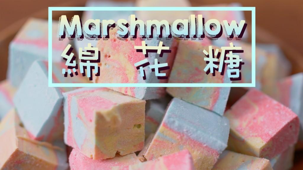 Marshmallow 綿花糖