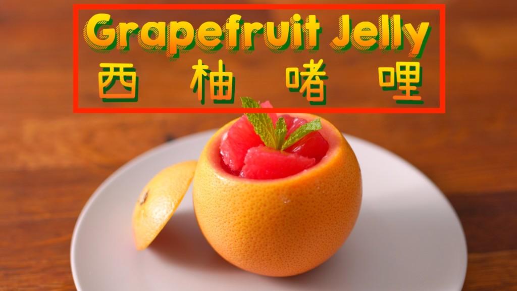 西柚啫哩 Grapefruit Jelly 葡萄柚果凍