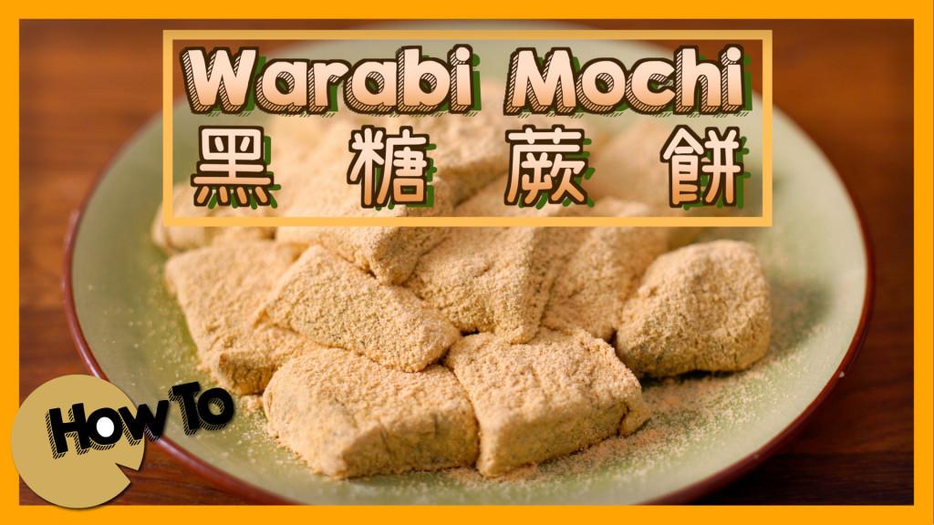 黑糖蕨餅 Warabi Mochi