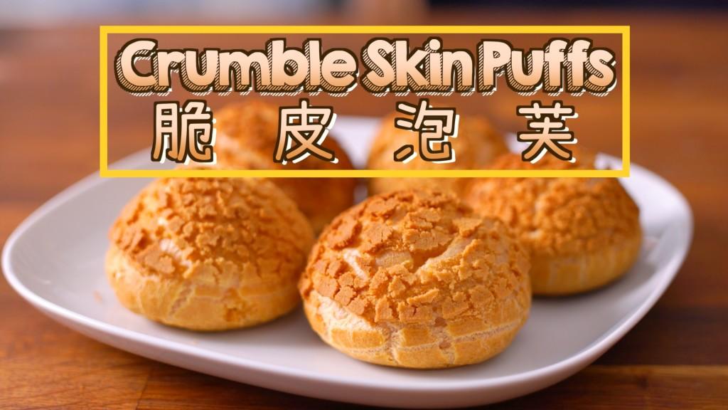 脆皮泡芺  Crumble Skin Puffs 菠蘿泡芙