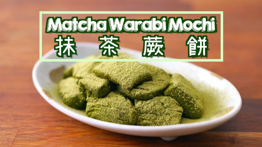 抹茶蕨餅 Matcha Warabi Mochi