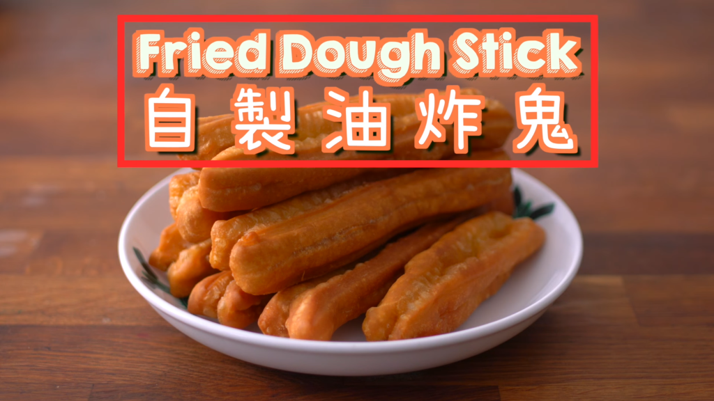自製油炸鬼 Fried Dough Stick